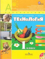 Технология, 1 класс, Роговцева Н.И., Богданова Н.В., Фрейтаг И.П., 2011