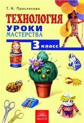 Технология, Уроки мастерства, 3 класс, Проснякова Т.Н., 2011