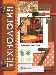 Технология, 7 класс, Самородский П.С., Симоненко В.Д., Тищенко А.Т., 2012