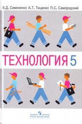 Технология, 5 класс, Симоненко В.Д., Тищенко А.Т., Самородский П.С., 2010