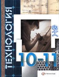 Технология, 10-11 класс, Базовый уровень, Симоненко В.Д., Очинин О.П., 2013