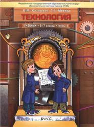 Технология, 5-7 класс, Технический труд, Книга 1, Казакевич В.М., Молева Г.А., 2012