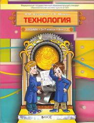 Технология, 5-7 класс, Технический труд, Книга 3, Казакевич В.М., Молева Г.А., 2012