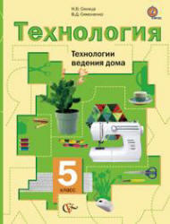 Технология, 5 класс, Технологии ведения дома, Синица Н.В., Симоненко В.Д., 2013
