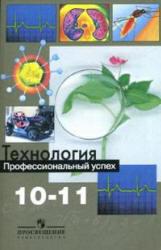 Технология, 10-11 класс, Профессиональный успех, Чистякова С.Н., 2011