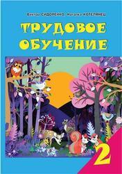 Трудовое обучение, 2 класс, Сидоренко В.К., Котелянец Н.В., 2012