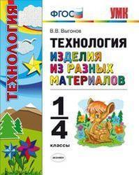 Технология, Изделия из разных материалов, 1-4 класс, Выгонов В.В., 2013