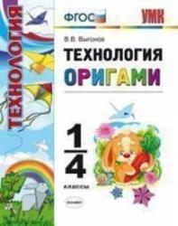 Технология, Оригами, 1-4 класс, Выгонов В.В., 2013