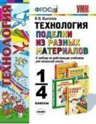 Технология, Поделки из разных материалов, 1-4 класс, Выгонов В.В., 2012