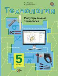Технология, 5 класс, Индустриальные технологии, Тищенко А.Т., Симоненко В.Д., 2013