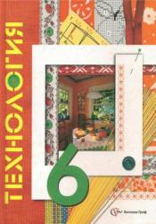 Технология, 6 класс, Вариант для девочек, Симоненко В.Д., 2007