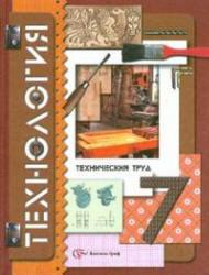 Технология, 7 класс, Технический труд, Самородский П.С., Симоненко В.Д., Тищенко А.Т., 2012