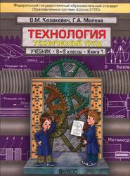 Технология, 8-9 класс, Технический труд, Книга 1, Казакевич В.М., Молева Г.А., 2012
