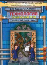 Технология, 8-9 класс, Технический труд, Книга 2, Казакевич В.М., Молева Г.А., 2012
