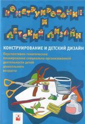 Конструирование и детский дизайн, Толкачёва С.Г., Руденко Л.П., Федорцова Г.В., 2010