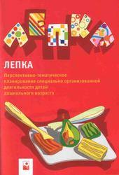 Лепка, Толкачева С.Г., 2010
