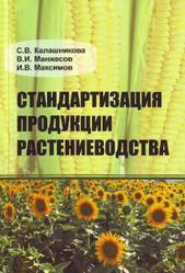 Стандартизация продукции растениеводства, Калашникова С.В., Манжесов В.И., Максимов И.В., 2011