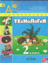 Технология, 2 класс, Роговцева Н.И., 2012