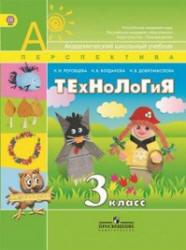 Технология, 3 класс, Роговцева Н.И., 2013