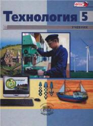 Технология, 5 класс, Индустриальные технологии, Глозман Е.С., Хотунцев Ю.Л., 2012