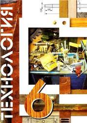 Технология, 6 класс, Вариант для мальчиков, Самородский П.С., Симоненко В.Д., Тищенко А.Т., 2004