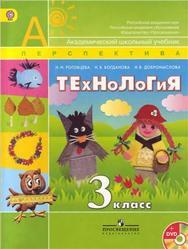 Технология, 3 класс, Роговцева Н.И., Богданова Н.В., Добромыслова Н.В., 2013