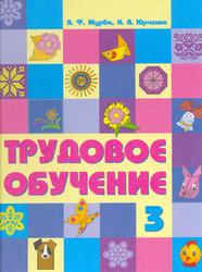 Трудовое обучение, Журба А.Ф., Юрченко Н.А., 2012