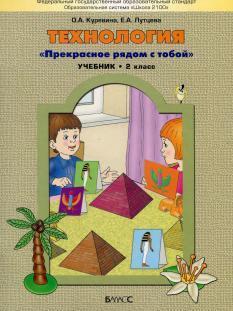 Технология, прекрасное рядом с тобой, 2 класс, Куревина О.А., Лутцева Е.А., 2013