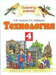 Технология, 4 класс, Узорова О.В., Нефедова Е.А., 2012