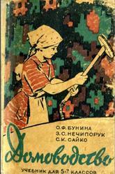 Домоводство, 5-7 класс, Бунина О.Ф., Нечипорук З.С., Сайко С.К., 1961
