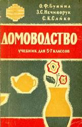 Домоводство, 5-7 класс, Бунина О.Ф., Нечипорук З.С., Сайко С.К., 1963