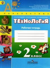 Технология, рабочая тетрадь, 2 класс, Роговцева Н.И., Богданова Н.В., Шипилова Н.В., 2014