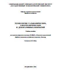 Технология гальванических, электролитических и декоративных покрытий, Сабеев. К.Г., 2014