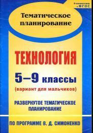 Технология, 5-9 классы (вариант для мальчиков), развернутое тематическое планирование по программе Симоненко В.Д., Павлова О.В., 2014