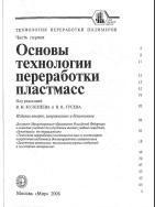 Основы технологии переработки пластмасс, Учебник для вузов, Власов С.В., Кандырин Л.Б., Кулезнев В.Н., 2006