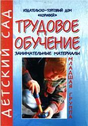 Трудовое обучение, Младшая группа, Занимательные материалы, Бочкарёва О.И., 2008