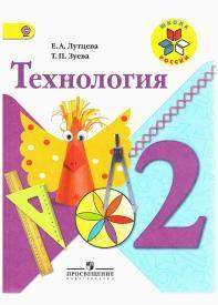Технология, 2 класс, учебник для общеобразовательных организаций, Лутцева Е.А., Зуева Т.П., 2014