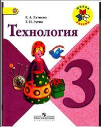 Технология, 3 класс, Лутцева Е.А., Зуева Т.П., 2014