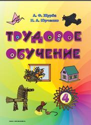 Трудовое обучение, 4 класс, Журба А.Ф., Юрченко Н.А., 2014