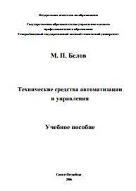 Технические средства автоматизации и управления, учебное пособие, Белов М.П., 2006