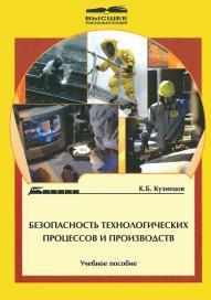 Безопасность технологических процессов и производств, учебное пособие, Кузнецов К.Б., 2008