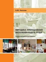 Методика преподавания обслуживающего труда, Уколова А.М., 2013