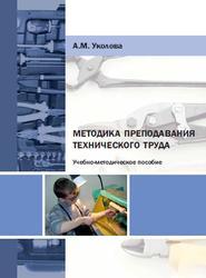Методика преподавания технического труда, Уколова А.М., 2013