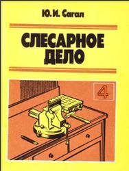 Слесарное дело, 4 класс, Сагал Ю.И., 1983