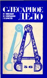 Слесарное дело, 5-6 класс, Копелевич В.Г., Спиридонов И.Г., Буфетов Г.П., 1980