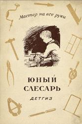Юный слесарь, Солодков Г., 1942