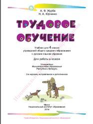 Трудовое обучение, 4 класс, Юрченко Н.А., Журба А.Ф., 2014