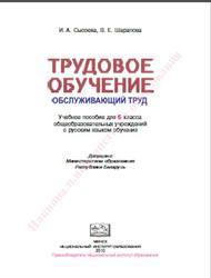 Трудовое обучение, 5 класс, Сысоева И.А., Шарапова В.Е., 2014