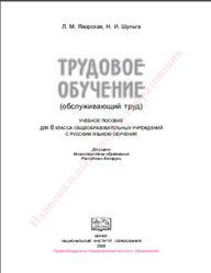 Трудовое обучение, Обслуживающий труд, 6 класс, Яворская Л.М., Шульга Н.И., 2008