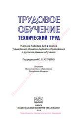 Трудовое обучение, Технический труд, 9 класс, Астрейко С.Я., 2014